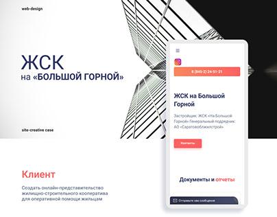 """Создание сайта для ЖСК на """"Большой Горной"""""""