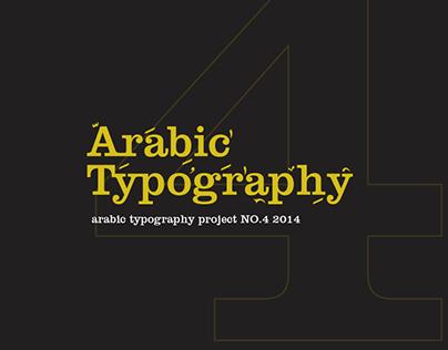 Arabic Typography 4