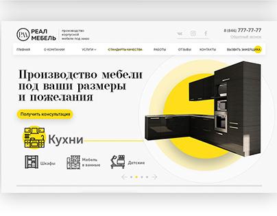 Производство мебели на заказ. Корпоративный сайт.
