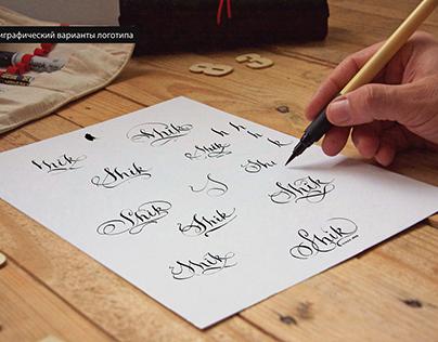 Сalligraphic Logo Design