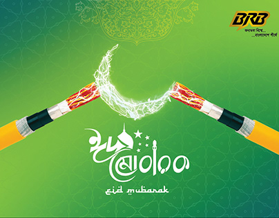 Ramadan Eid Greetings Card for BRB Cables