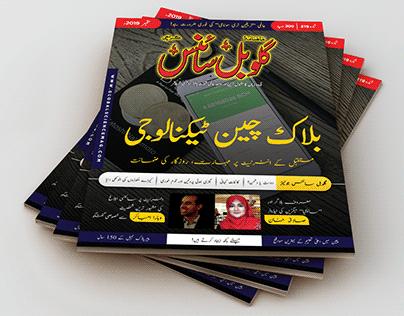 Magazine Cover Design - Global Science Urdu Science Mag