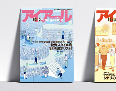 Illustrations for cover of IR magazine.