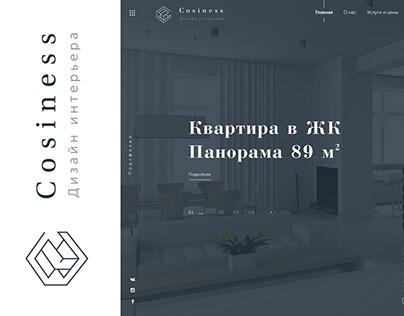 Cosiness - Interior design