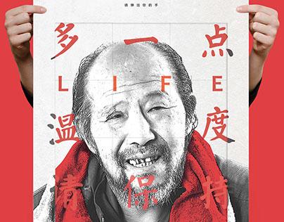 甦 A LIFE ALIVE |Social Design