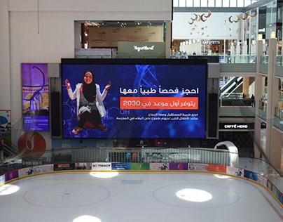 Bookings2030 Ramadan Campaign - Dubai Cares