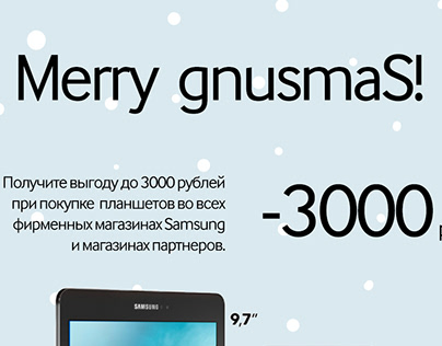Samsung Christmas Joke