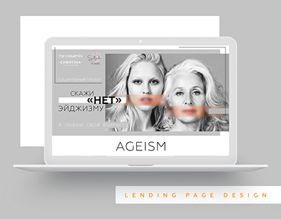 AGEISM — lending page