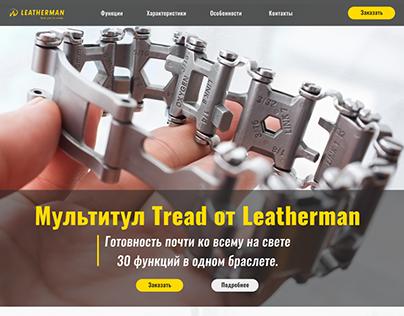 Promo site. Multitool Leatherman