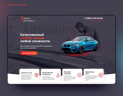 Landing Page Auto