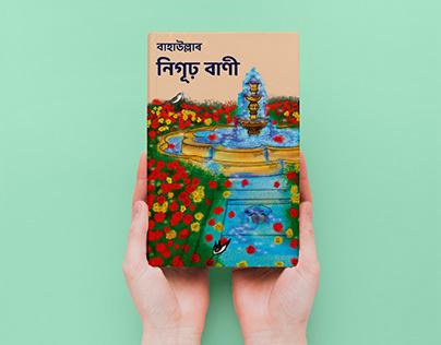 The Hidden Words - Book Cover Design