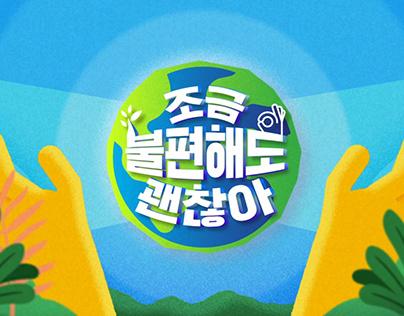tvN 조금 불편해도 괜찮아Title PKG