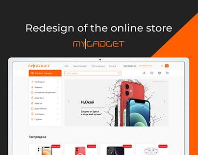 Online store redesign | E-commerce website