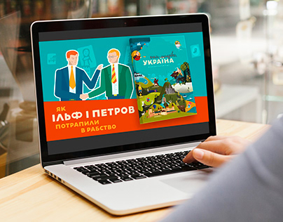 Ilf and Petrov for Книга-мандрівка Україна