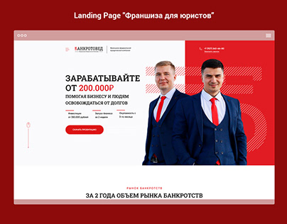 "Landing Page ""Франшиза по банкротству"""