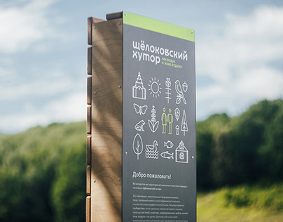 Wayfinding for Schelokovsky/ Лесопарк Щёлоковский хутор