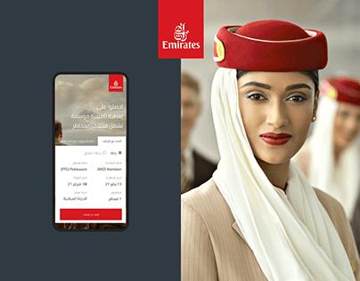 Emirates — new website