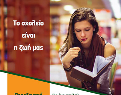 Poster for Προοδευτική Ενότητα Καθηγητών (Π.Ε.Κ.)