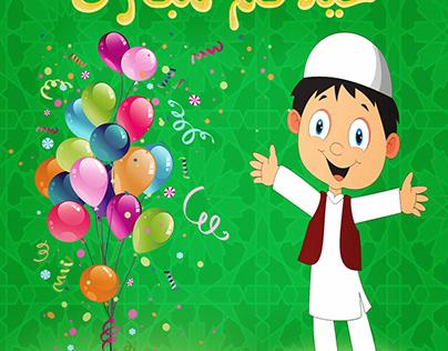 Eid El-Adha Social Media سوشيال ميديا عيد الأضحى