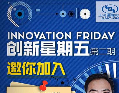 上海通用创新软件孵化平台下创新星期五活动易拉宝以及海报设计