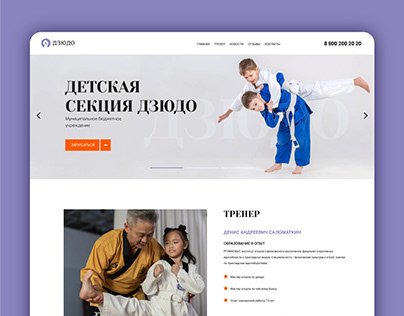 Project of the website of the children's JUDO section