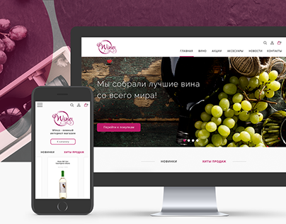Wines store