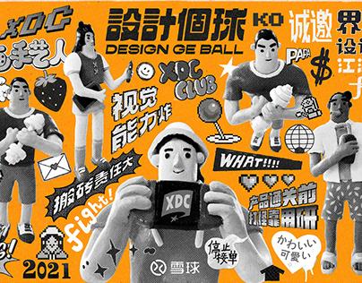 Design a ball  设计个球