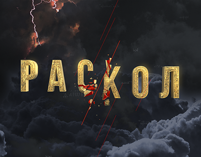 """Raskol"" Russia TV Series"