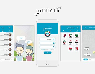 Khaliq Chat App UI/UX