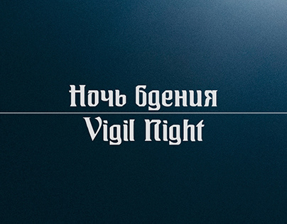 Vigil Night (poster)