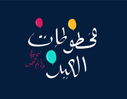 Arabic Calligraphy Collection for El eid