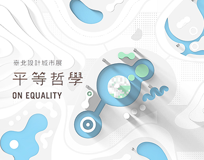 2017 Taipei Design City Exhibition 臺北設計城市展宣傳片