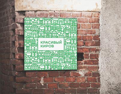 Красивый Киров
