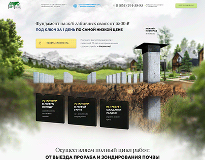 Landing Page for niche: Foundation on driving piles