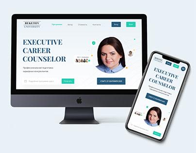 Landing Page для курса по карьерному консультированию
