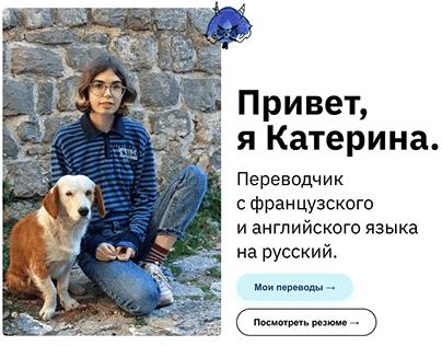 French-Russian translator portfolio