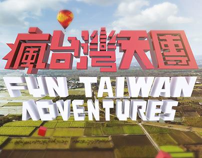 瘋台灣天團 Fun Taiwan Adventurists
