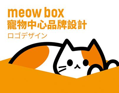 MEOWBOX 全新寵物中心VI設計