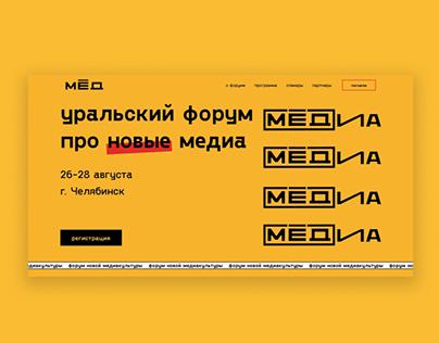 Сайт форума новых медиа «Мёд»