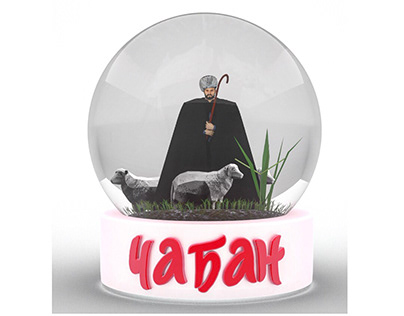 Концепт снежного шара для бренда Чабан