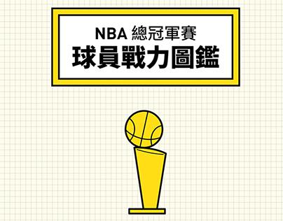 2015 NBA總冠軍賽 球員戰力圖鑑