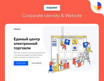 B2Basket Corporate Identity & Website