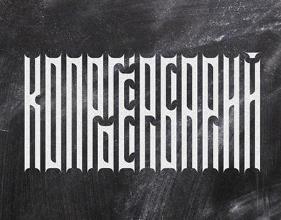 "Логотип рок-группы ""Копрогербарий"""