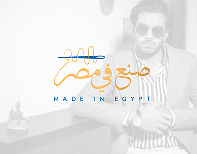 """MADE IN EGYPT"" GRADUATION PROJECT FOR PHAROS STUDENTS"