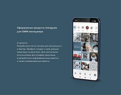 Оформление аккаунта Instagram для SMM-менеджера