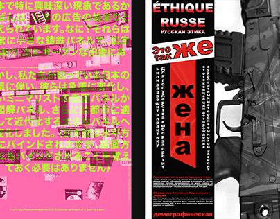 BRÈVES : Affiches utilisant des typographies étrangères