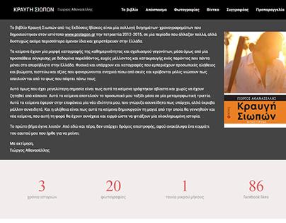 kravgisiopon.gr - Book presentation website