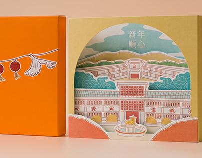國家人權博物館 新年賀卡設計