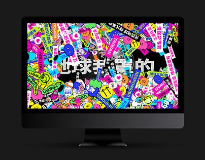 地球我罩的 網頁設計 Web Design