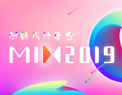 MIX2019設計年會|主視覺 正式案